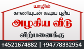 Lankasri(Global) - Today Ad - House Sale in Jaffna