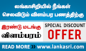 Lankasri(Global) - Today Ad - February Offer